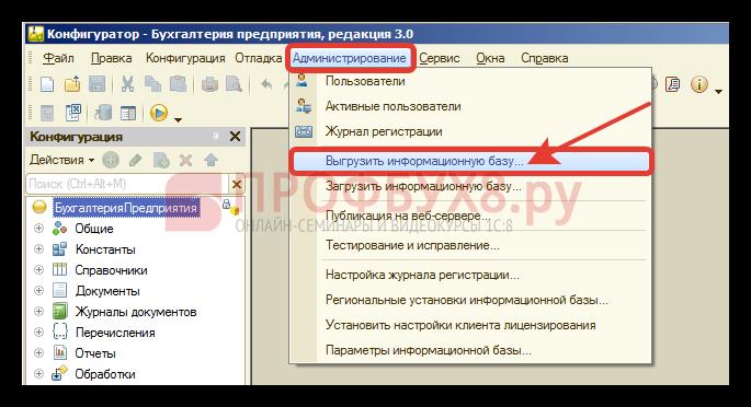 выгрузка информационной базы в *.dt файл