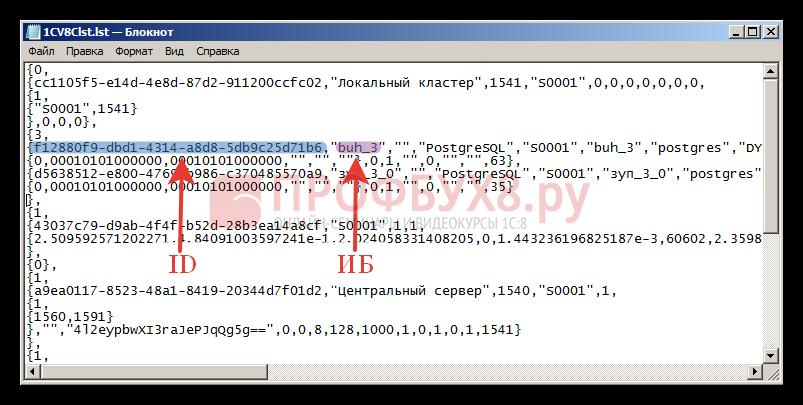 ID информационной базы