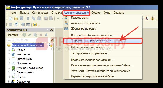 загрузка информационной базы через *.dt файл