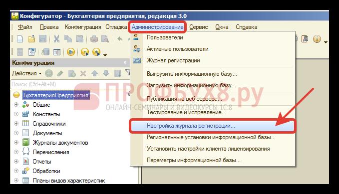 Настройка журнала регистрации в конфигураторе