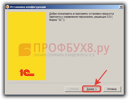 Установка 1с 8 зарплата и управление персоналом установка 1с 7 на windows 7