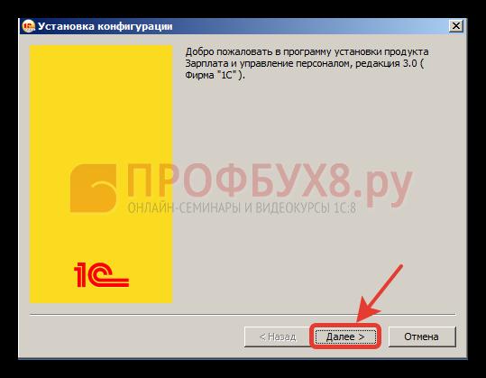 программа для установки ЗУП 3.0