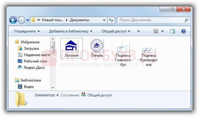 файлы с подписями и логотипом