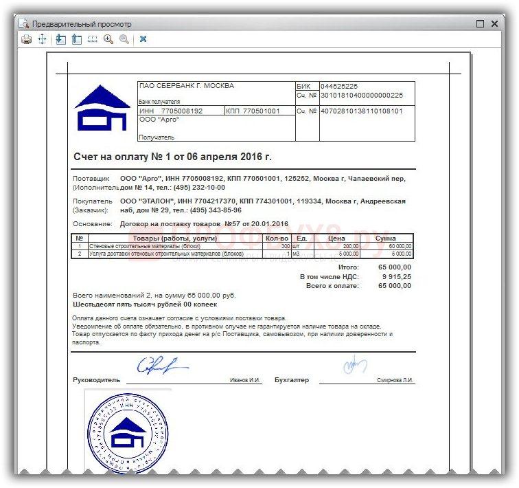 Счет на оплату с печатью и подписями