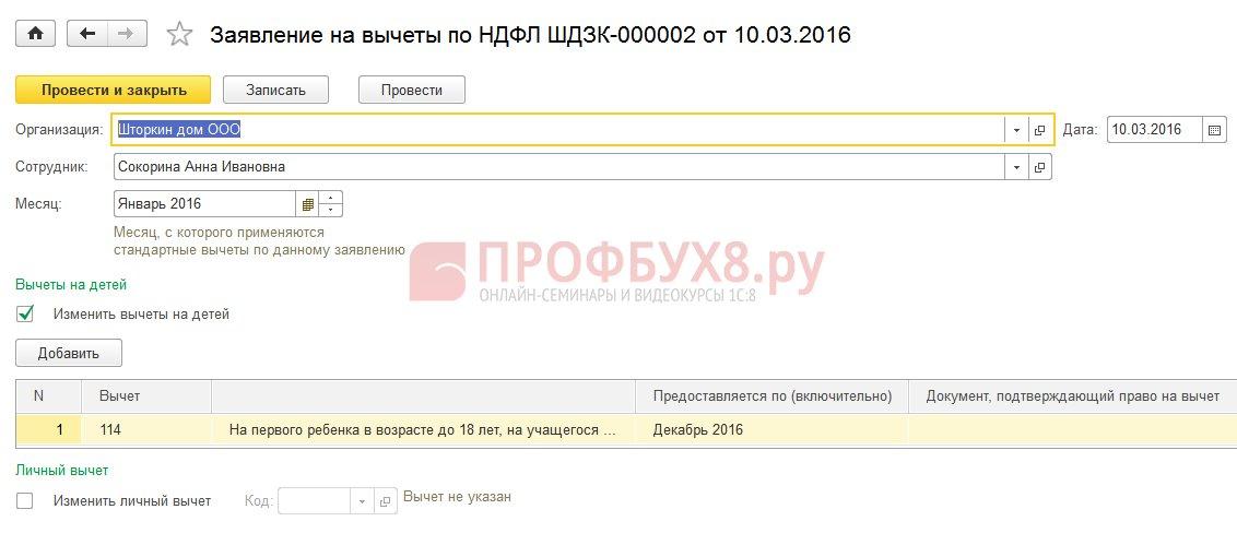 регистрация заявления на вычет по НДФЛ в 1С ЗУП
