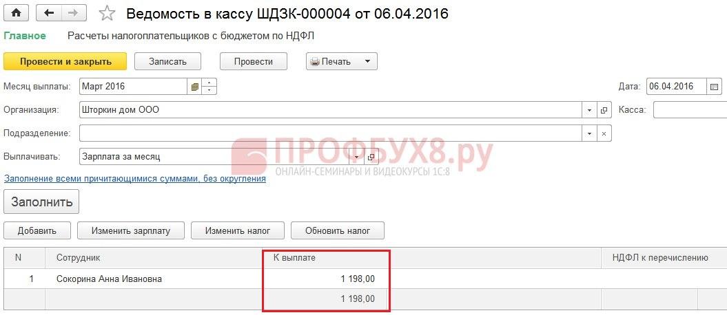 Выплата зарплаты с учетом возврата НДФЛ