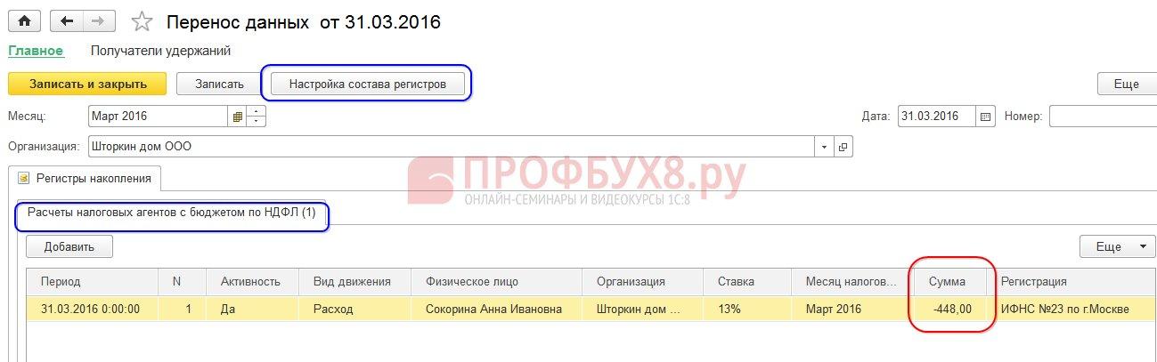документ Перенос данных для регистрации возврата НДФЛ