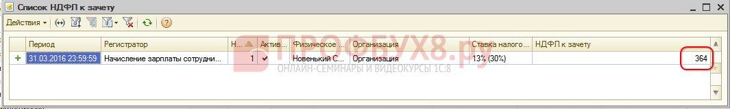 регистр НДФЛ к зачету