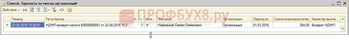 регистрация суммы излишне удержанного НДФЛ