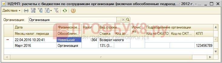 регистрация излишне удержанного НДФЛ в регистре НДФЛ расчеты с бюджетом
