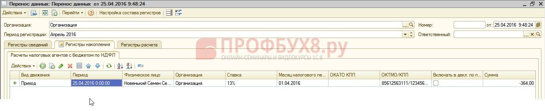корректировка НДФЛ к перечислению в документе Перенос данных