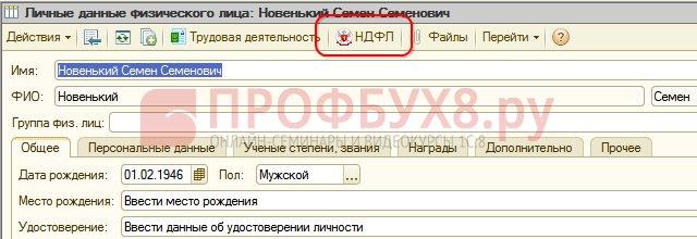 карточка физического лица в ЗУП 2.5