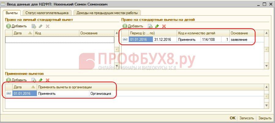 регистрация вычета по НДФЛ в ЗУП 2.5