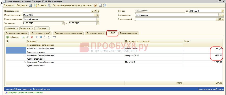 перерасчет НДФЛ при начислении зарплаты в ЗУП 2.5