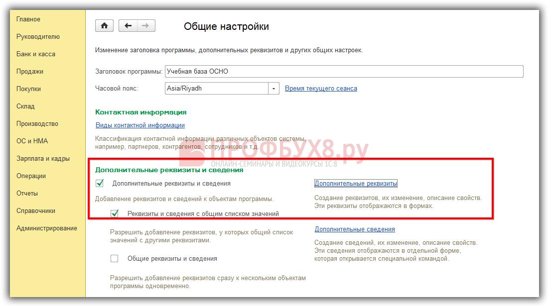 добавление реквизитов и сведений к объектам программы