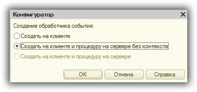 Как создать новую информационную базу в 1С 8.3 1с 8 1 создание пустой базы