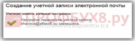 Учетная запись для Yandex.ru  успешно настроена