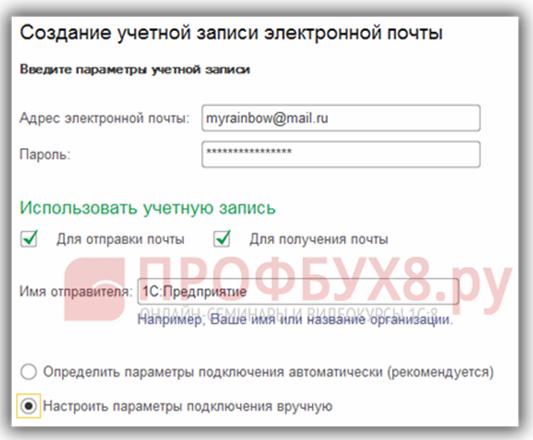 ввод параметров учетной записи для Mail.ru