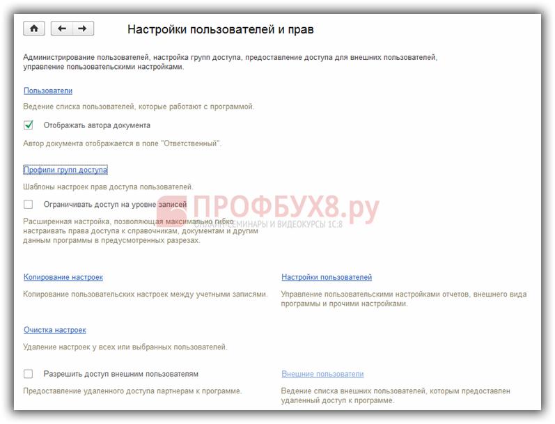 окно Настройки пользователей и прав