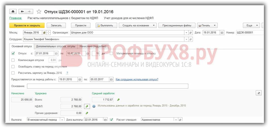 Расчет НДФЛ в 1С ЗУП