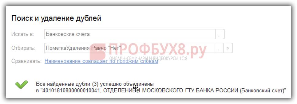 Завершение операции поиcка и удалeния дублeй в справочнике Банковские счета