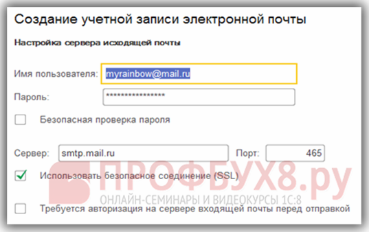 настройка сервера исходящей почты Mail.ru