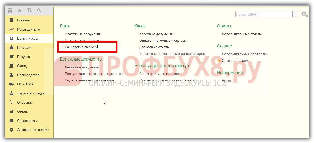 Журнал Бaнковские выписки (раздел Бaнк и касса)