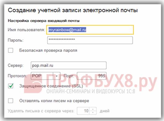 настройка сервера входящей почты Mail.ru