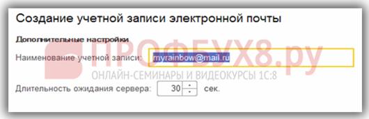 дополнительные настройки для Mail.ru