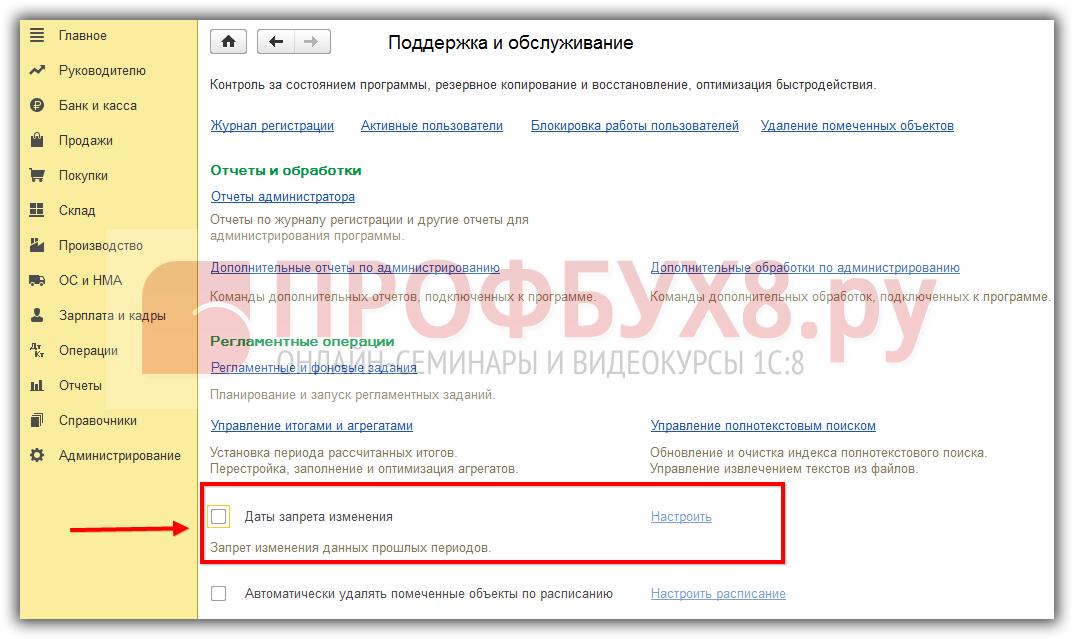 Дата запрета изменений в интерфейсе 1С
