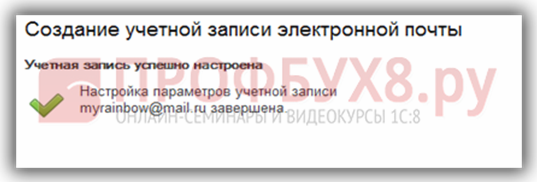 учетная запись для Mail.ru успешно настроена