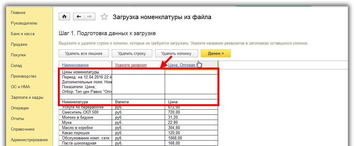 Удаление лишней информации из таблицы цен