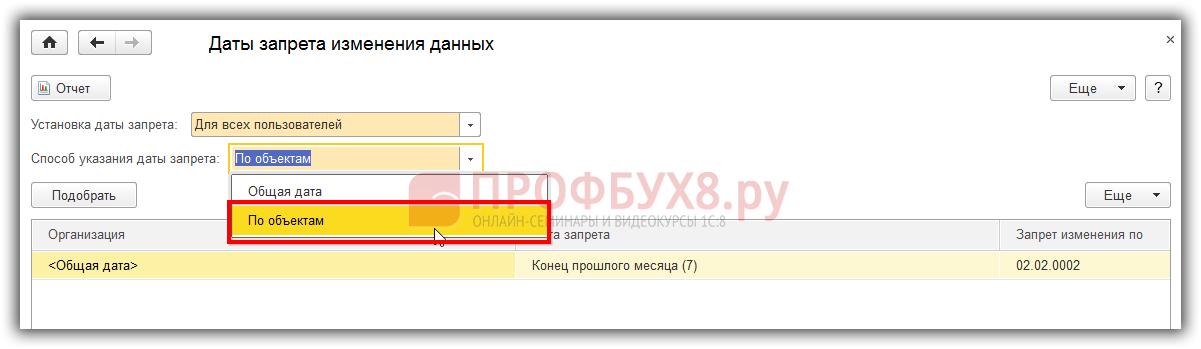 установка даты запрета редактирования по каждой организации отдельно