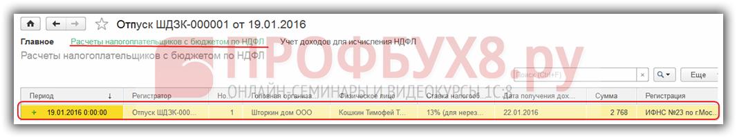 запись в регистре