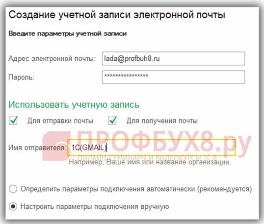 ввод параметров учетной записи почты Gmail.com