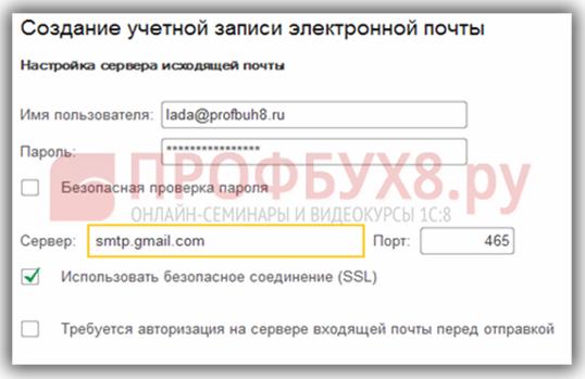 настройка сервера исходящей почты Gmail.com