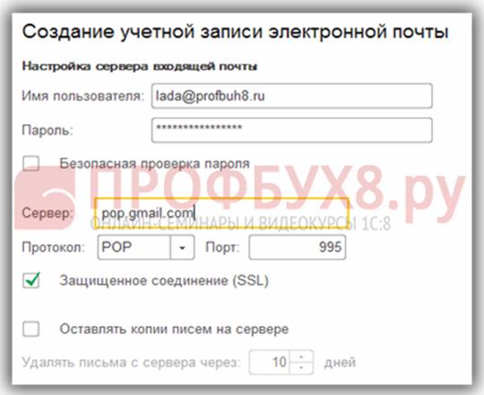 настройка сервера входящей почты Gmail.com
