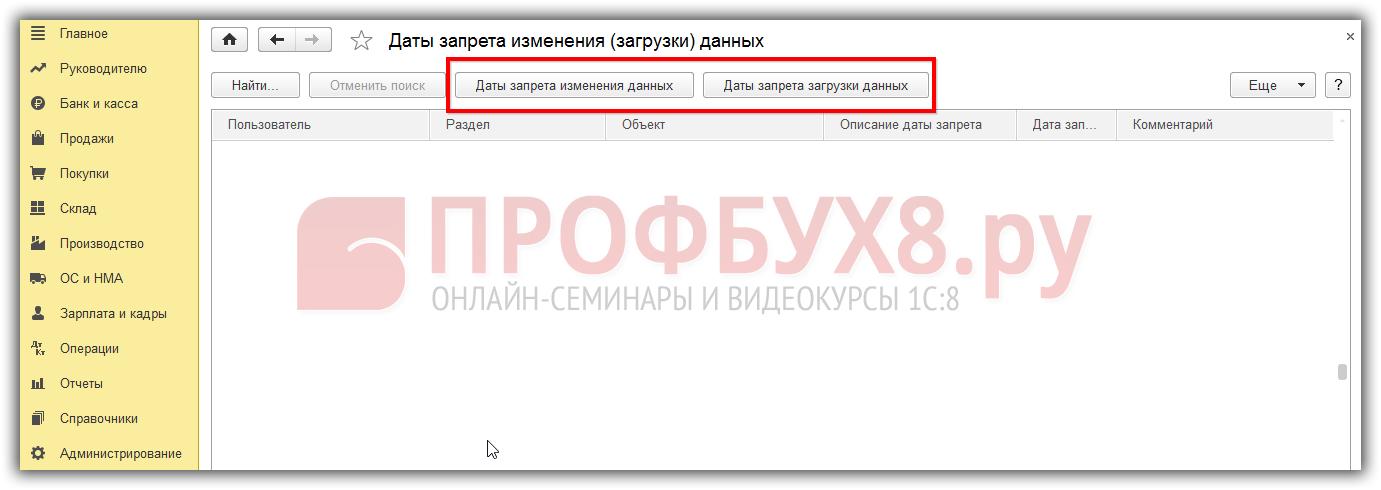 регистр сведений «Дата запрета изменения (загрузки) данных»