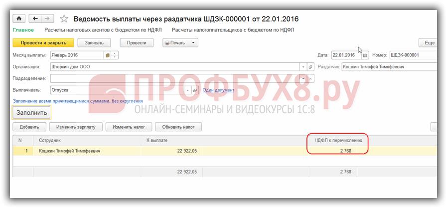документ Ведомость выплаты через раздатчика