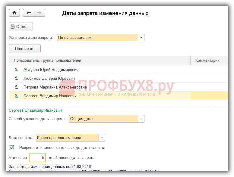Автоматическое установка даты запрета редактирования в 1с 1с 8 бухгалтерия книга продаж
