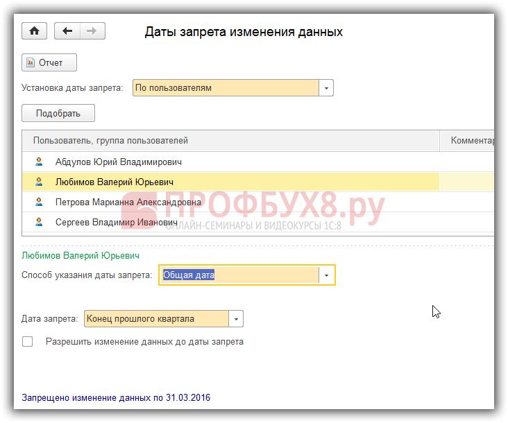 настройка даты запрета редактирования по каждому пользователю
