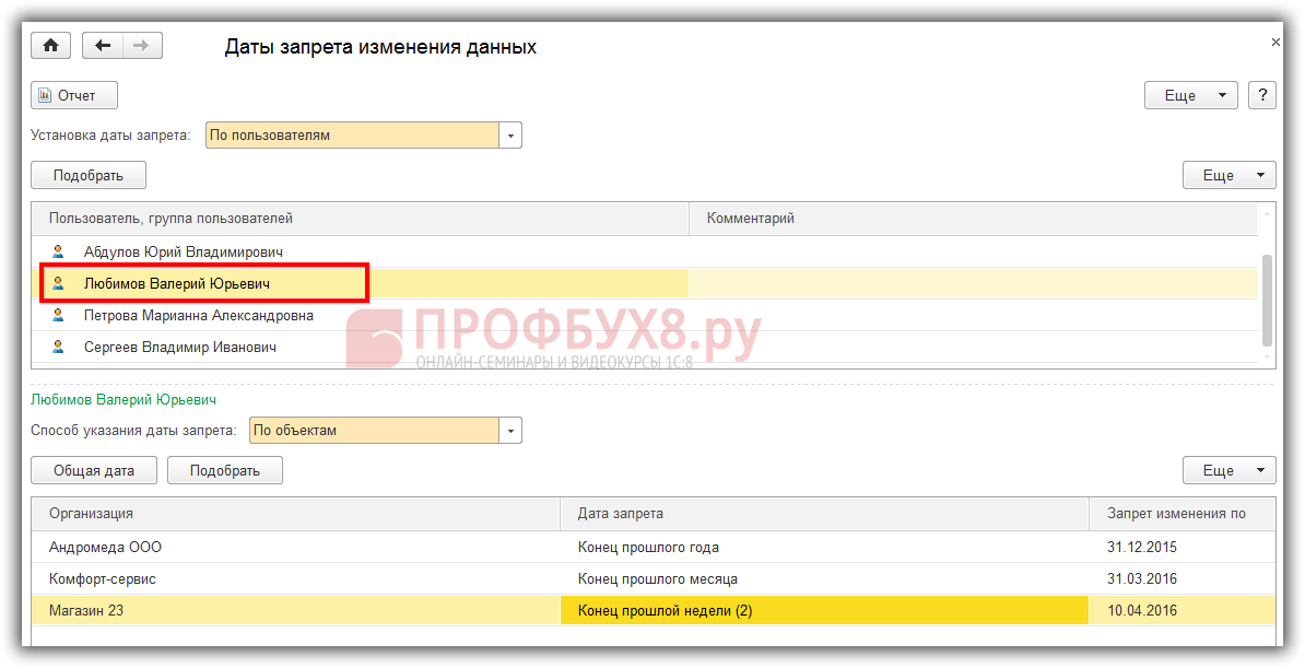 настройка даты запрета изменений для пользователей 1С по организациям