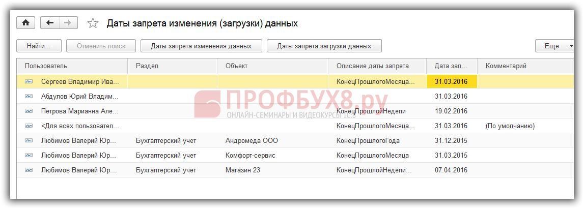сохранение настроек в регистре сведений «Дата запрета изменения (загрузки) данных»
