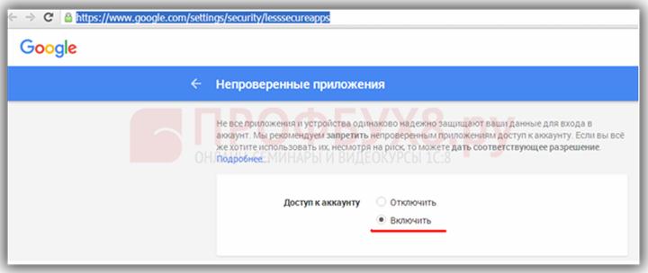 разрешение доступа к аккаунту непроверенным приложениям