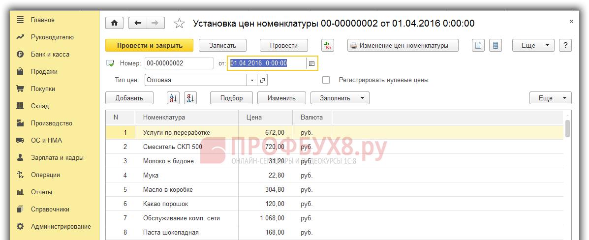 Проверка включенных в загрузку данных