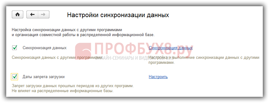 Дата запрета загрузки данных в интерфейсе 1С