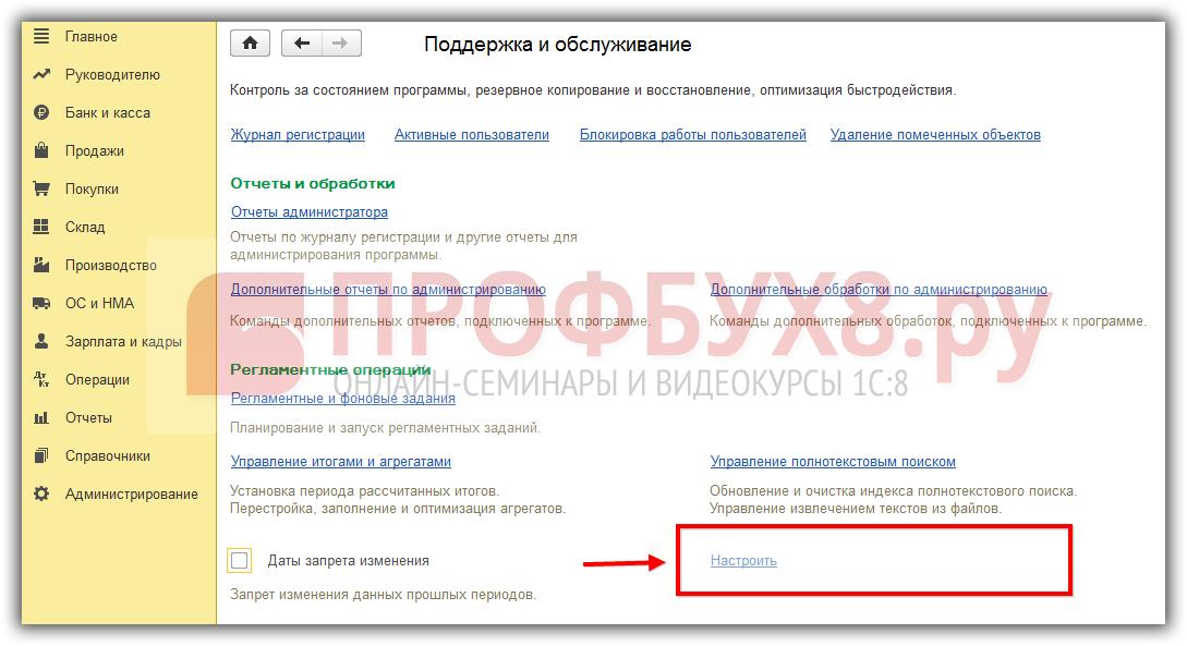 настройка Даты запрета изменения в интерфейсе 1С