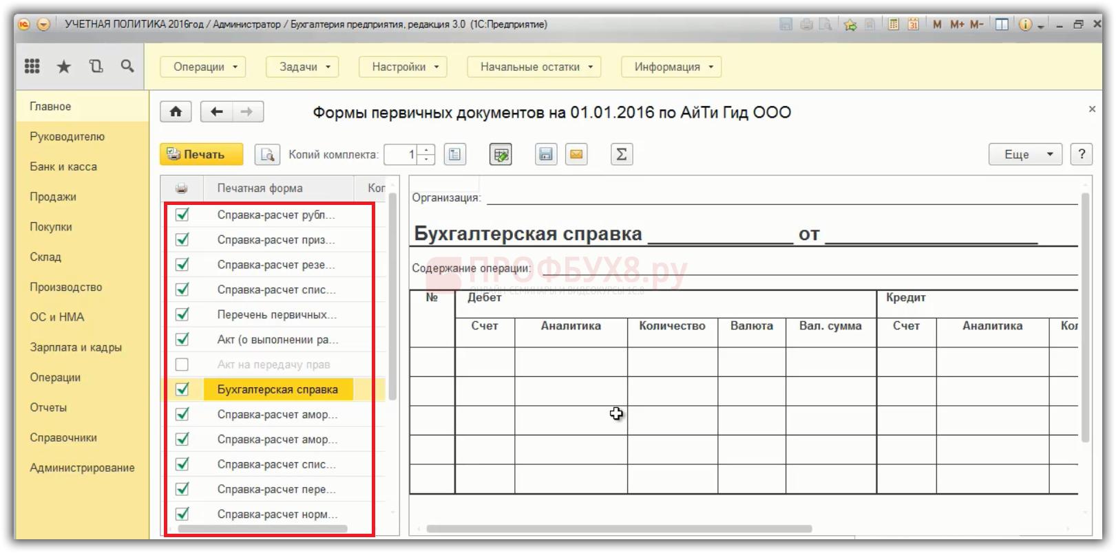 Первичные документы бухгалтерского учета в учетной политике
