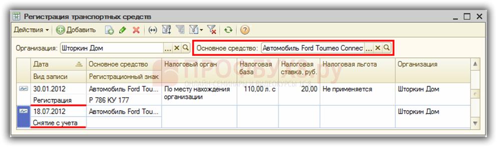 Регистрация транспортных средств в 1с 8.2