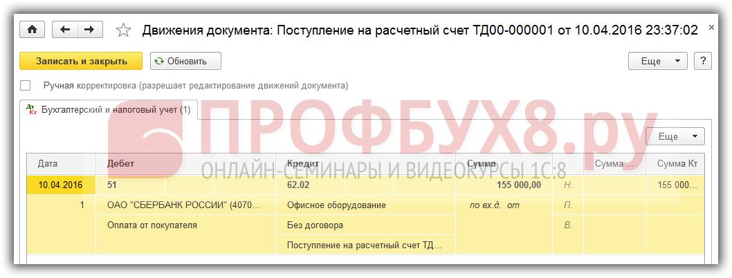 Провoдки документa Поступлeние на раcчетный счет